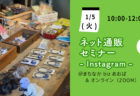 【12月28日(月)】5G時代の YouTube-ZOOM集客 オンライン動画実践会