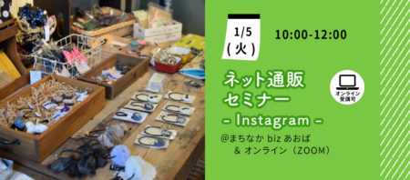 【1月5日(火)】初めての方でもできる!Instagramでハンドメイド品・オリジナル商品を販売しよう!