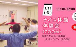 【1月15日(金)】ナイス体操 オンライン無料体験会(Zoom)