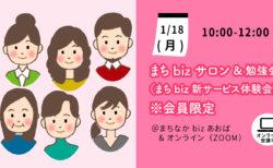 【1月18日(月)】まちbiz活用個別相談会 ※会員限定