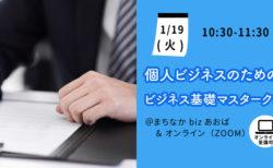 【オンライン】個人ビジネスのための「ビジネス基礎マスタークラス」《2021/01/19》