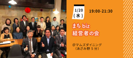 [延期]【1月20日(水)】まちbiz経営者の会
