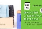 【1月25日(月)】スマホだけでブランディング構築会(基本編)