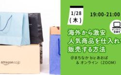 【1月28日(木)】初めての方でもできる!海外から激安人気商品を仕入れて、販売する方法を紹介します!