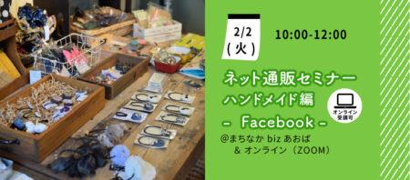 【オンライン講座】初めての方でもできる!Facebookページでハンドメイド品・オリジナル商品を販売しよう!《2021/02/02》
