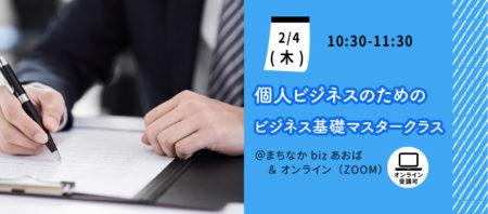 【2月4日(木)】個人ビジネスのための「ビジネス基礎マスタークラス」|「経営」「集客」