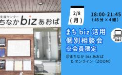 【2月8日(月)】まちbiz活用個別相談会 ※会員限定