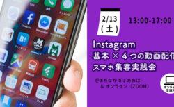 【2月13日(土)】Instagram基本×4つの動画配信、スマホ集客・実践会