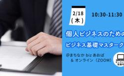 【オンライン講座】個人ビジネスのための「ビジネス基礎マスタークラス」|「マーケティング・ブランディング」《2021/02/18》