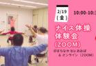 【2月22日(月)】Instagram基本×4つの動画配信、スマホ集客・実践会