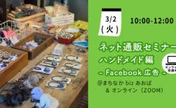 【オンライン講座】初めての方でもできる!Facebook広告でハンドメイド品・オリジナル商品を宣伝しよう!《2021/03/02》