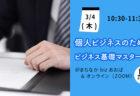 【3月6日(土)】幸せになる片付け講座 Vol.10「片付けzoom見学会」編