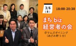 【3月6日(金)】まちbiz経営者の会~地域企業経営者×複業人材 マッチングによる社会課題解決