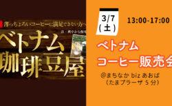 【3月7日(土)】ベトナムコーヒー販売会~まちbizセミナールームも開放