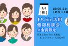 【3月8日(月)】まちbizサロン&勉強会  テーマ「電子書籍」「補助金」