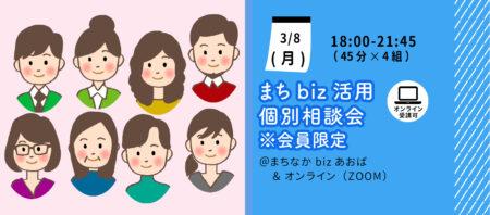 【3月8日(月)】まちbiz活用個別相談会 ※会員限定
