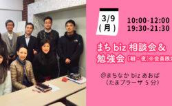 【3月9日(月)】まちbiz相談会&勉強会 ※会員限定~ZOOM参加も可 テーマ「魅力的な自己紹介」