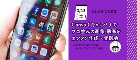 【3月13日(土)】Canva(キャンバ)でプロ並みの画像/動画をカンタン作成・実践会