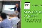 【スライド資料】売れるコンセプトの作り方&セールス構成~ネット集客・売上UP実践会