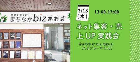 【3月18日(水)】売れるコンセプトの作り方&セールス構成~ネット集客・売上UP実践会