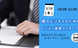 【オンライン講座】個人ビジネスのための「ビジネス基礎マスタークラス」|「コミュニティ」《2021/03/18》