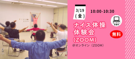 【3月19日(金)】ナイス体操 オンライン無料体験会(Zoom)