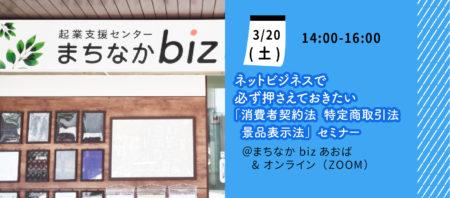 【3月20日(土)】ネットビジネスで必ず押さえておきたい「消費者契約法・特定商取引法・景品表示法」セミナー
