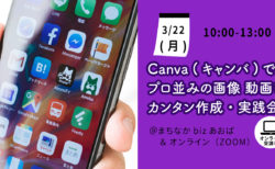 【3月22日(月)】Canva(キャンバ)でプロ並みの画像/動画をカンタン作成・実践会