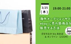 【オンライン講座】初めての方でもできる!海外オークションサイトebayに売れ筋商品を販売する方法を紹介します!《2021/03/25》