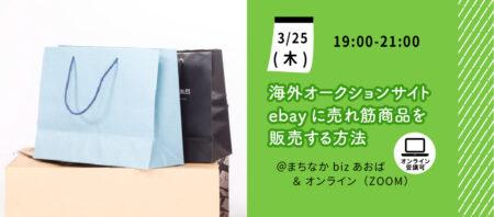 【3月25日(木)】初めての方でもできる!海外オークションサイトebayに売れ筋商品を販売する方法を紹介します!