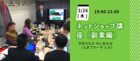【オンライン講座】売れる!ラクマの販売方法を知ろう!~ネットショップ講座[副業編]《2020/03/26》