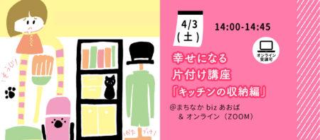 【4月3日(土)】幸せになる片付け講座Vol.11「キッチンの収納編」