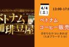 【3月27日(金)】地域課題解決ディスカッション[世直し政治カフェ]