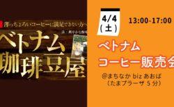 【4月4日(土)】ベトナムコーヒー販売会~まちbizセミナールームも開放
