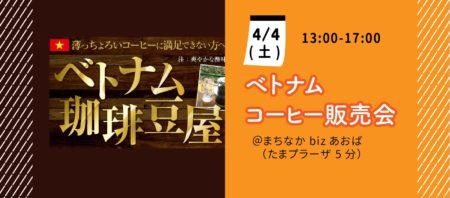 ★中止★【4月4日(土)】ベトナムコーヒー販売会~まちbizセミナールームも開放