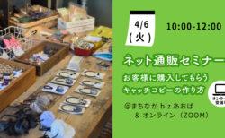 【4月6日(火)】初めての方でもできる!お客様に購入してもらうキャッチコピーの作り方を紹介します!