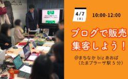 [満席]【4月7日(火)】ブログで販売・集客しよう!~商品が売れるページを作ろう!