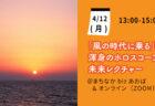 【4月12日(月)】まちbiz活用個別相談会 ※会員限定