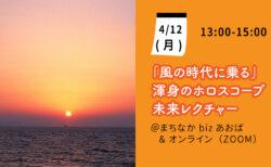 【4月12日(月)】目からうろこ「風の時代に乗る」 渾身のホロスコープ未来レクチャー