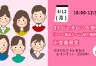 [満席]【4月10日(土)】自宅で開講! オンライン講座の作り方