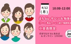 【4月12日(月)】まちbizサロン&勉強会 テーマ:商品サービス紹介報酬制度