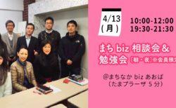 【4月13日(月)】まちbiz相談会&勉強会 ※会員限定~ZOOM参加も可 テーマ「ZOOMを使ってみよう」