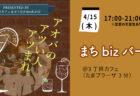【4月16日(金)】ナイス体操 オンライン無料体験会(Zoom)