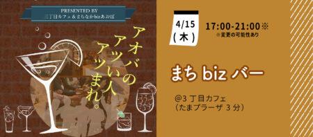 【4月15日(木)】まちbizバー ~たまプラーザでビジネスを語れる交流会
