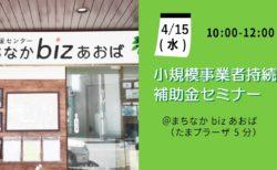 【4月15日(水)】小規模事業者持続化補助金セミナー
