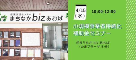 [満席・オンライン受講のみ受付]【4月15日(水)】小規模事業者持続化補助金セミナー
