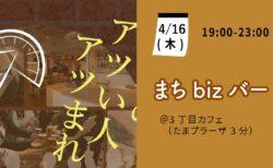 ★中止★【4月16日(木)】まちbizバー~たまプラーザでビジネスを語れる交流会