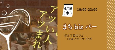 【4月16日(木)】まちbizバー~たまプラーザでビジネスを語れる交流会