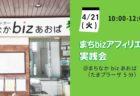 【オンライン講座】まちbizアフィリエイト勉強会&体験会《2020/04/21》