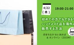 【4月22日(木)】初めての方でもできる!ハンドメイド品を海外に販売する方法を紹介します!